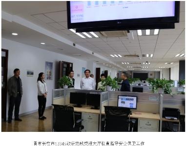 [热线要闻]市委常委、常务副市长黄钦来市行政审批局检查指导党的十九大期间安全保卫工作